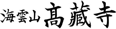 海雲山 高蔵寺(いわき市高倉町)