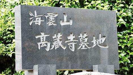 高蔵寺霊園 墓地分譲のご案内