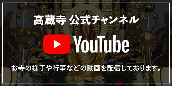 高蔵寺Youtubeチャンネル